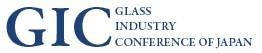 ガラス産業連合会